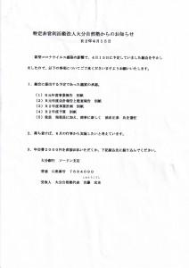 2020-大分自然塾総会資料-01